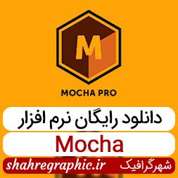 دانلود نرم افزار ساخت انیمیشن های ۳ بعدی Mocha