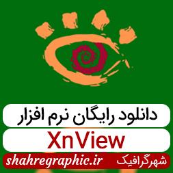 نرم افزار XnView
