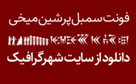 دانلود فونت سمبل پرشین میخی – persian old font