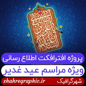 پروژه آماده افترافکت تیرز عید غدیر