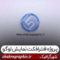 پروژه افترافکت نمایش لوگو نورانی sh1093