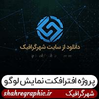 پروژه افترافکت نمایش لوگو دیجیتالی sh1096