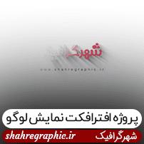 پروژه افترافکت لوگو ساده و جذاب sh1099
