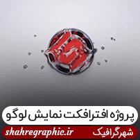 پروژه افترافکت نمایش لوگو آب sh1100