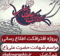 پروژه افترافکت مراسم شهادت حضرت علی (ع) – کد ۱۱۱۰