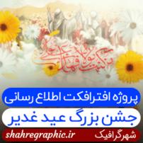 افترافکت تبریک عید غدیر