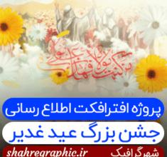 تیزر افترافکت تبریک عید غدیر – کد ۱۱۱۸